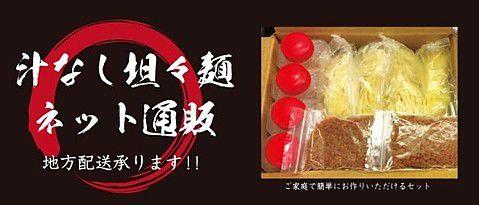 揚揚 汁なし担々麺 ネット通販