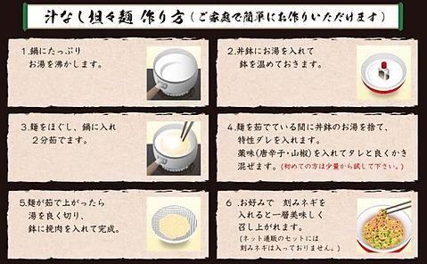 汁なし担々麺作り方